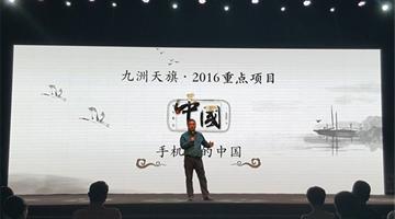 文化传播公司九洲天旗获3600万A轮融资