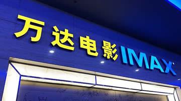 王健林主导百亿影视重组,万达押注泛娱乐
