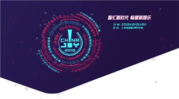 2018ChinaJoy最全跑会指南+最详细场馆展商介绍,去ChinaJoy看这一份就够了