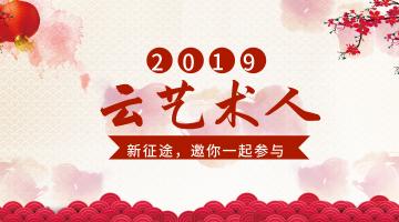 云艺术人2019新征途,邀你一起参与