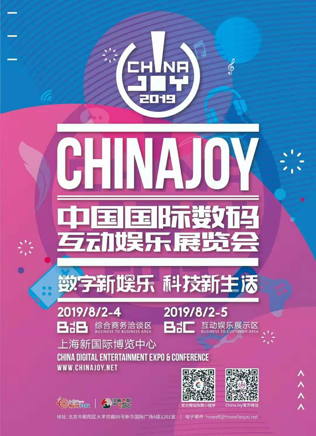 2019年第十七届ChinaJoy 跑会指南