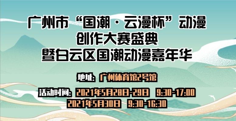 """广州市""""国潮•云漫杯""""动漫创作大赛"""