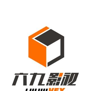 北京六九影视有限公司