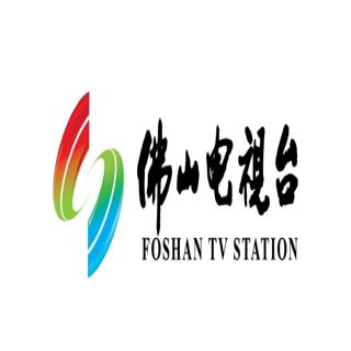 佛山电视台
