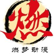 广州燃梦动漫