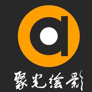 北京聚光绘影