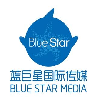 蓝巨星传媒