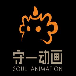 广州守一动画有限公司