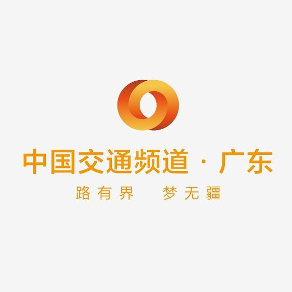 中国交通频道·广东