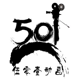 501动画工作室