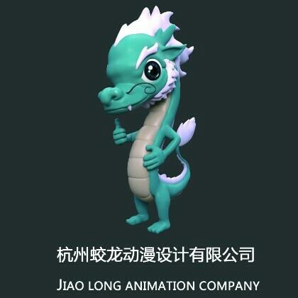 杭州蛟龙动漫设计有限公司